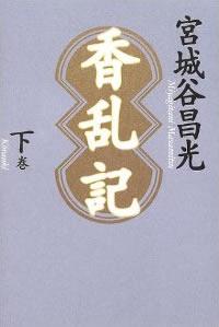 「香乱記」下巻 毎日新聞社 宮城谷昌光著