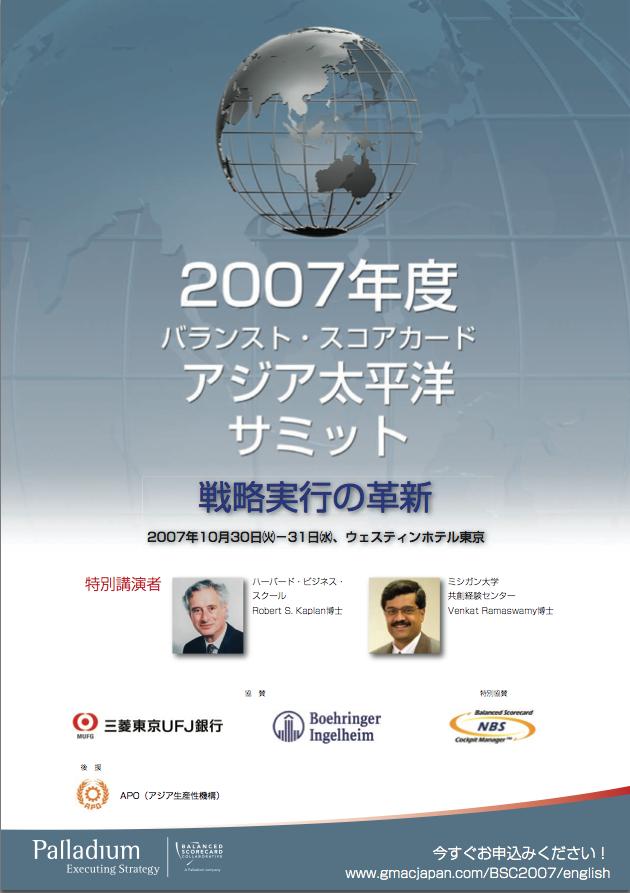 2007年度 バランスト・スコアカード・アジア太平洋サミット「戦略実行の革新」