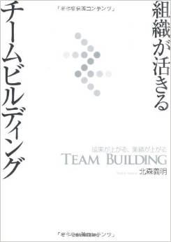 「組織が生きるチームビルディング」東洋経済新聞社 北森義明
