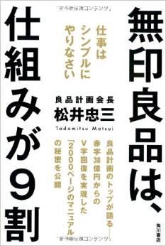 「無印良品は仕組みが9割」良品計画会長 松井忠三著