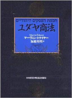 「ユダヤ商法」マーヴィン・トケイヤー