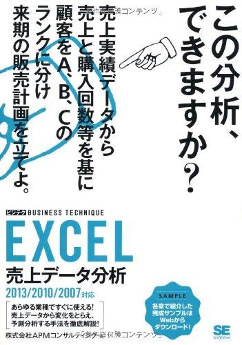 「EXCEL 売上データ分析【ビジテク】」株式会社APMコンサルティング著
