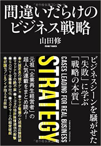 「間違いだらけのビジネス戦略」ビジネス評論家 山田修著