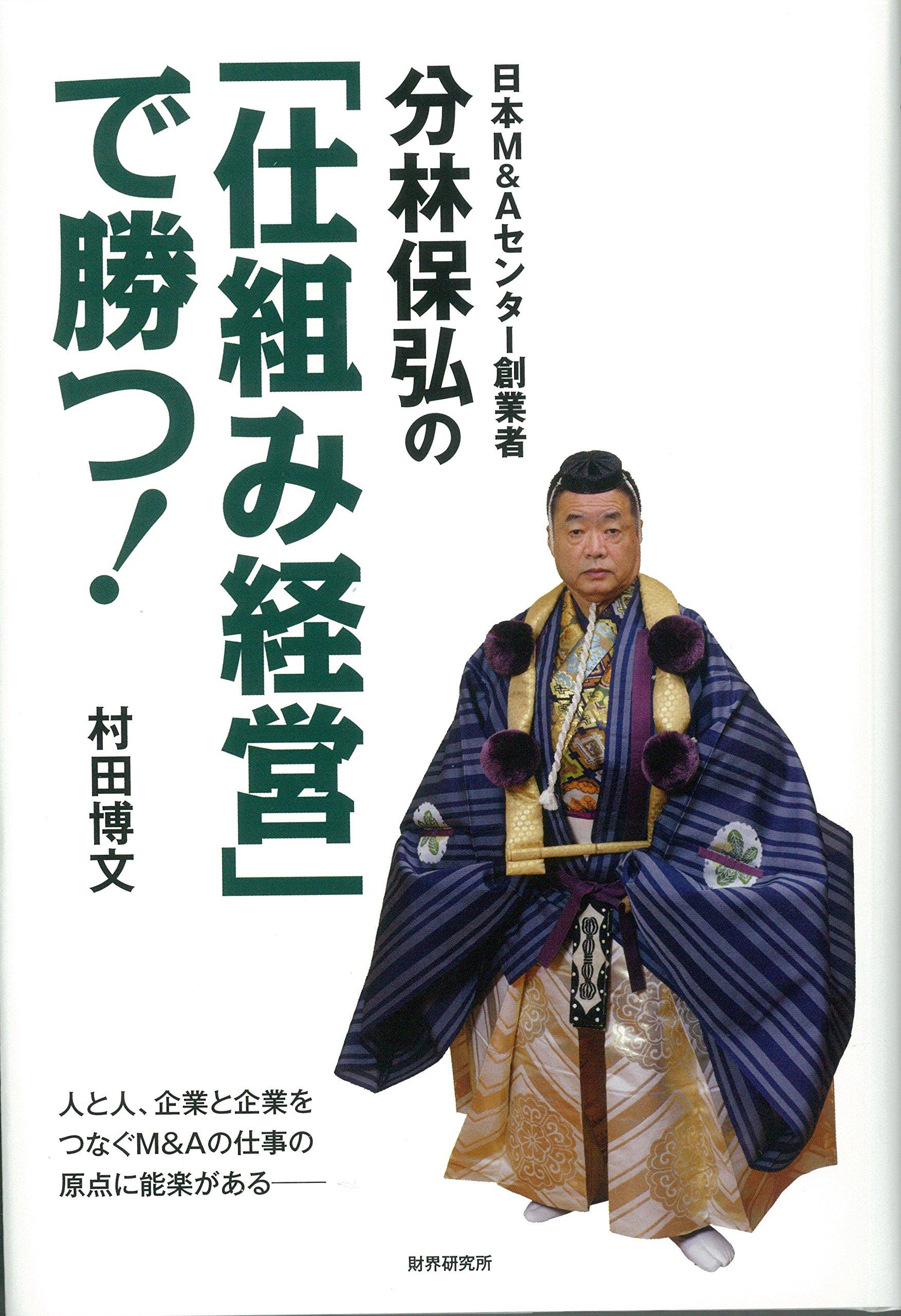 『日本M&Aセンター創業者分林保弘の「仕組み経営で勝つ」』 村田博文 著