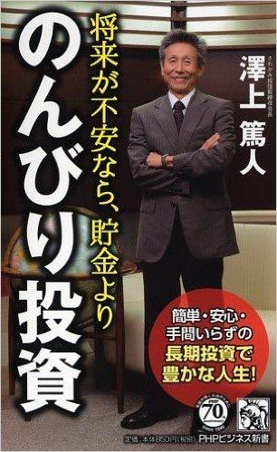 「捨てられる銀行」 橋本 卓典著