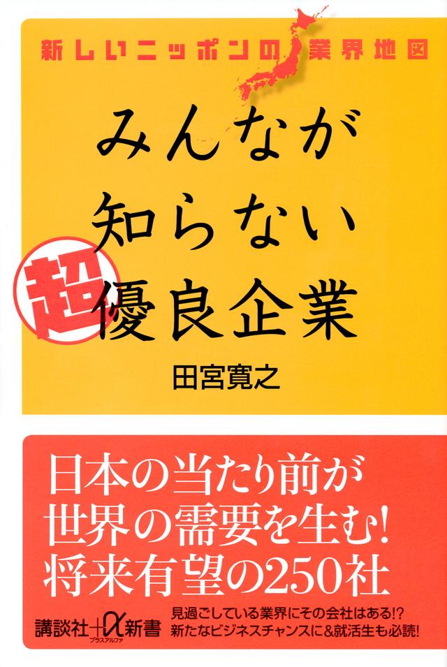 「みんながしらない超優良企業」 田宮寛之