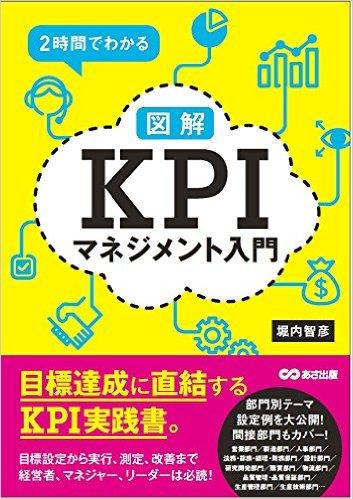 「2時間でわかる図解KPIマネジメント入門」堀内智彦著