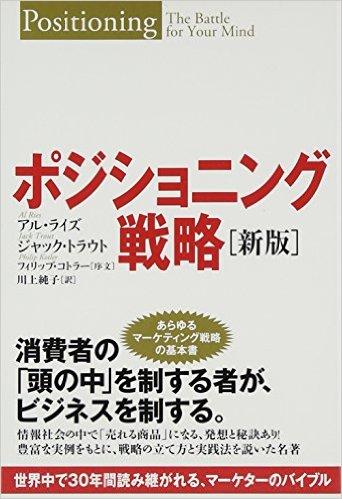 「ポジショニング戦略」アル・ライズ、ジャックトラウト 井上純子訳