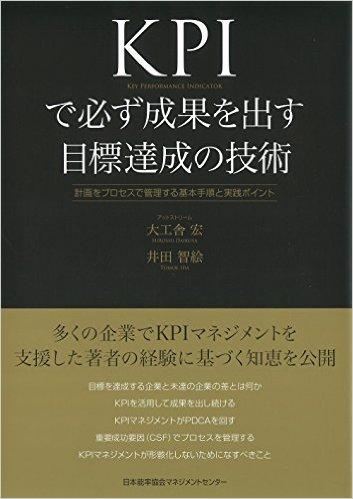 「KPIで必ず成果を出す目標達成の技術」大工舎 宏、井田智絵(株式会社アットアットストリーム)著