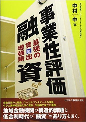「決定版バランス・スコアカード」吉川武男著