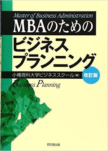 『MBAのためのビジネスプランニング』小樽商科大学ビジネススクール[編]