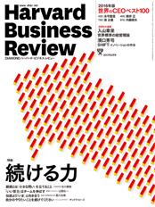 『ハーバード・ビジネスレビュー』2017年2月号
