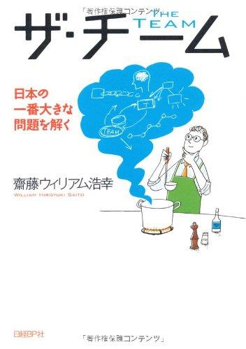 『ザ・チーム 日本の一番大きな問題を解く』斉藤ウイリアム浩幸著