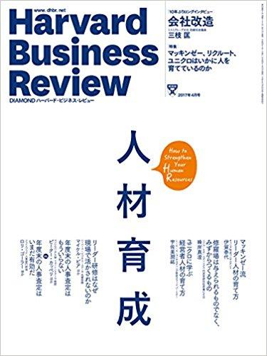 『ハーバード・ビジネス・レビュー』2017年4月号