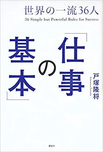 『世界の一流36人「仕事の基本」』戸塚将隆著