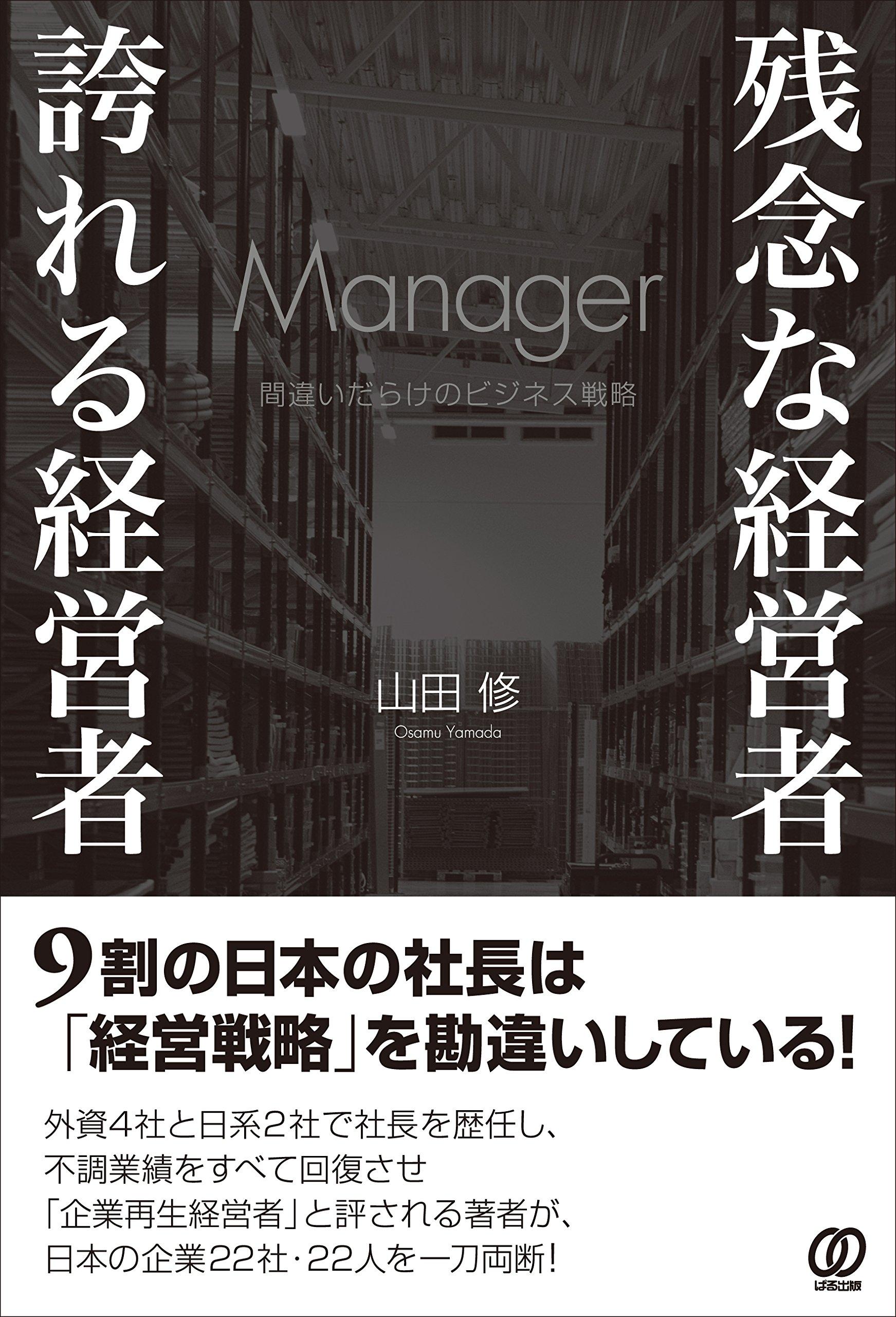 『残念な経営者・誇れる経営者』山田修(著)