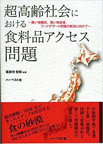 「超高齢社会における食料品アクセス問題」薬師寺哲郎 編著