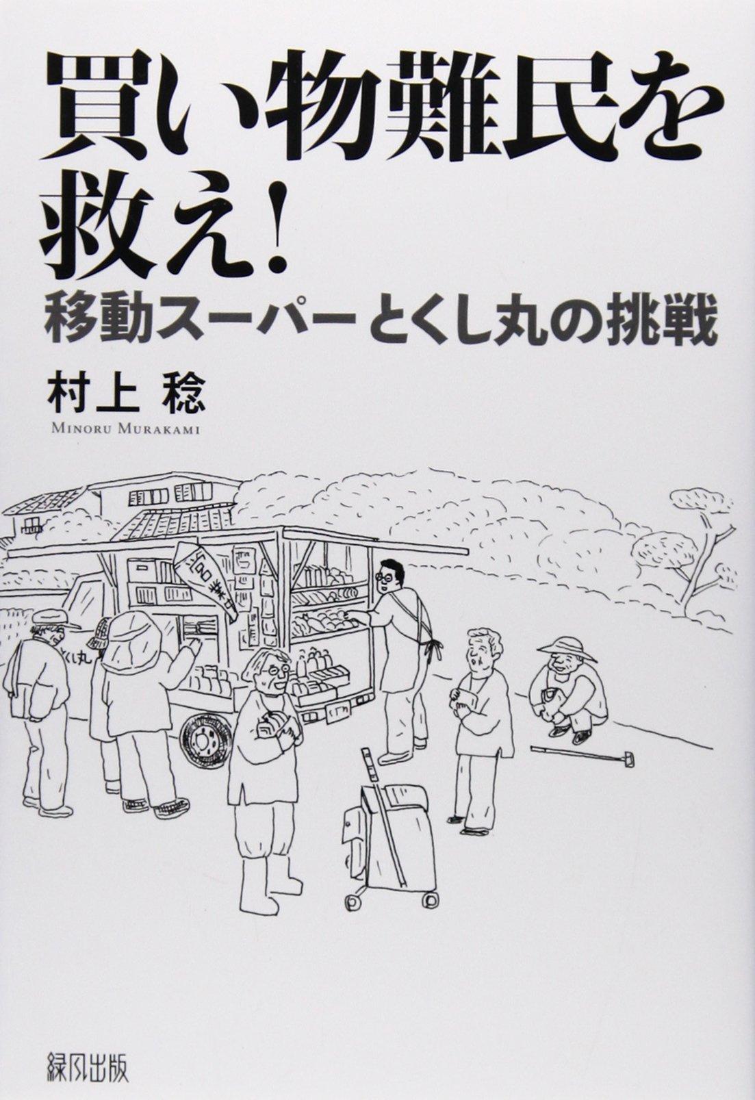「買物難民を救え!移動スーパーとくし丸の挑戦」村上稔著