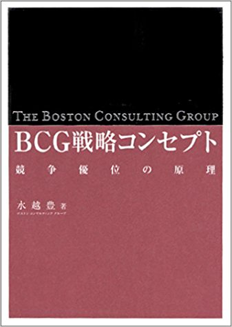 「BCG戦略コンセプト」競争優位の原則 水越豊著
