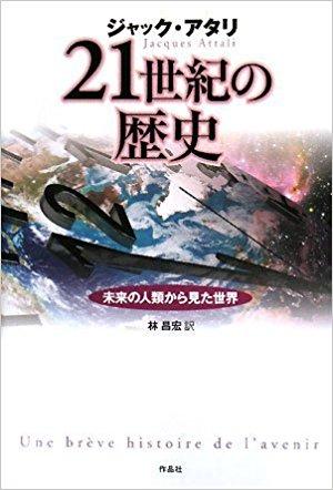 「21世紀の歴史」ジャック・アタリ著 林昌宏訳
