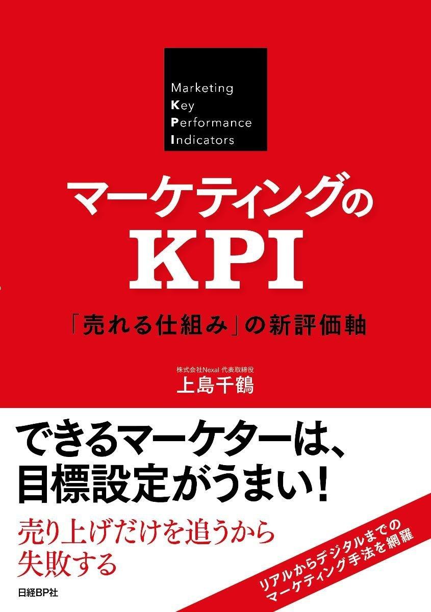 「マーケティングのKPI」上島千鶴 著