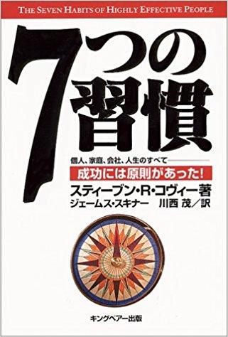 「7つの習慣」スティーブン・R・コヴィー、ジェームス・J・スキナー