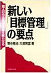新しい「目標管理」の要点 猿谷雅治/大須賀匡