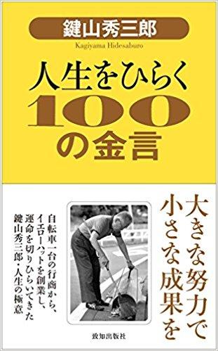 「人生を開く100の金言」鍵山秀三郎