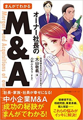 まんがでわかる-オーナー社長のMA 日本M&Aセンター 常務理事大山敬義 著