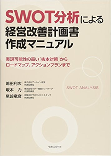 「SWOT分析による経営改善計画作成マニュアル」-嶋田-利広-株式会社アールイー経営代表取締役他-著