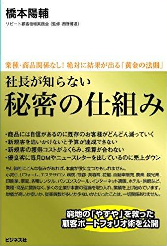 「社長が知らない秘密の仕組み」 橋本 陽輔 著(監修:西野 博道)